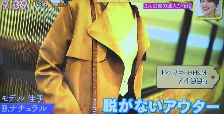 トレンチコート(H&M)7499円