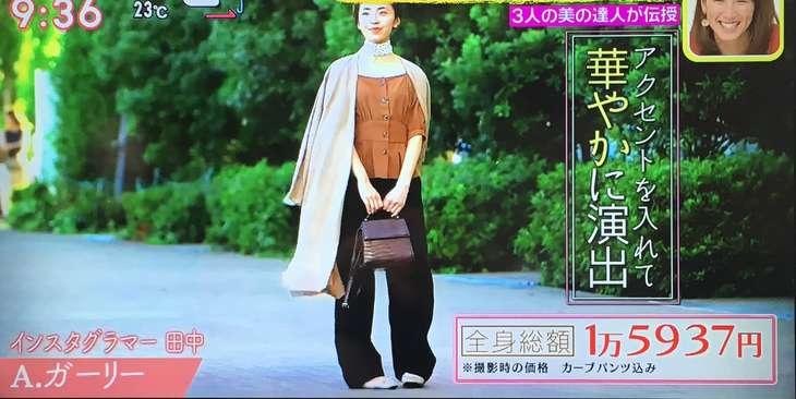 田中亜希子さん ガーリーコーデ