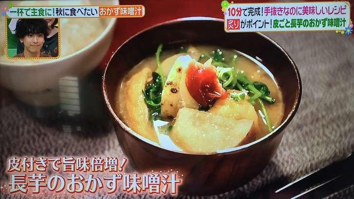 ヒルナンデス 長芋のおかず味噌汁