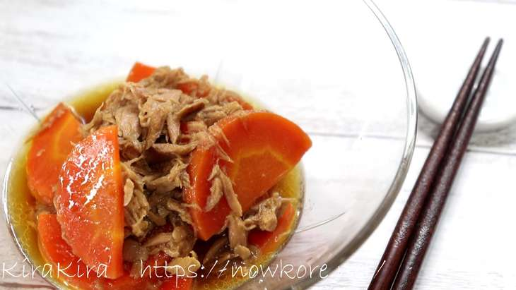 ヒルナンデス 木金レシピ 小林まさみ にんじんとツナの煮ない煮物