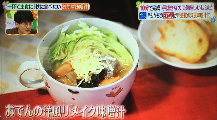 おでんの洋風リメイク味噌汁 ヒルナンデス