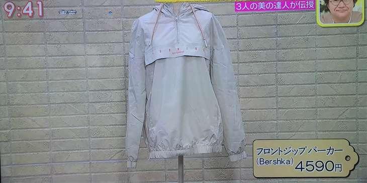 フロントジップパーカー(Bershka)4590円