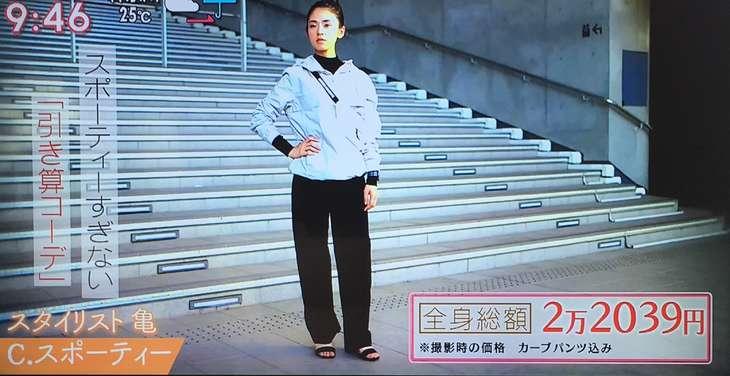 亀恭子さん スポーティーコーデ