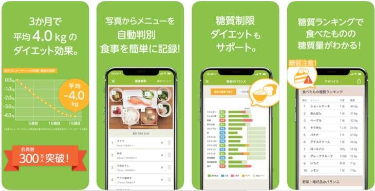 あさイチダイエットアプリ