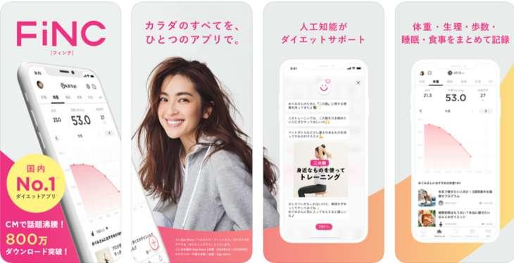 あさイチフィットネスアプリ