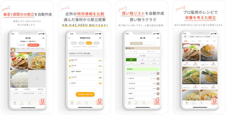 アサイチアプリ