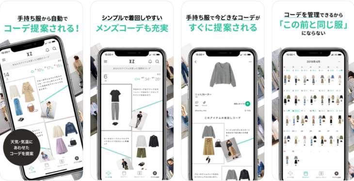 あさイチアプリ