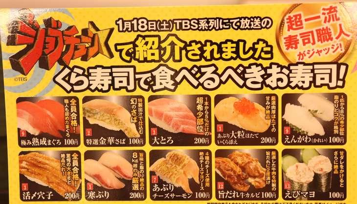 くら寿司 寿司