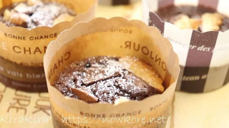 【あさイチ】ブラウニーのカップケーキの作り方・レシピ動画。バレンタインに!ムラヨシマサユキさんのチョコスイーツレシピ(2月10日)