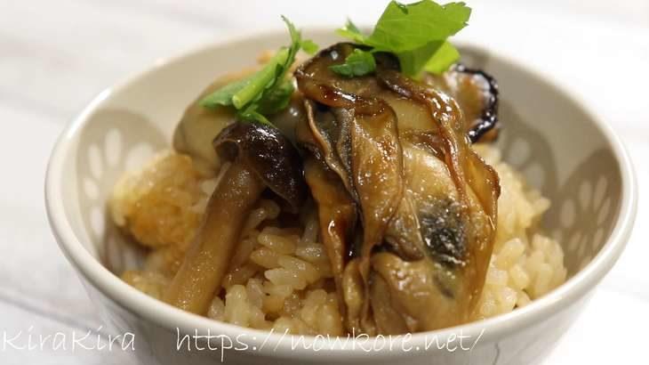 【あさイチ】牡蠣が縮まない下処理と炊き込みご飯のレシピ。ふっくらプリプリになる!(2月17日)