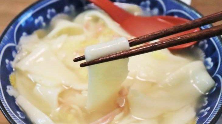 【世界一受けたい授業】餃子の皮ヌードルの作り方。山本ゆりさんの簡単レシピ(3月21日)
