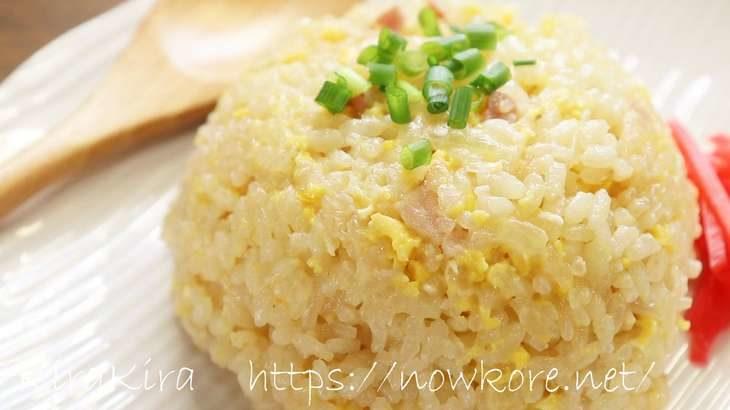 【家事ヤロウ】炊飯器チャーハンの作り方。しっとり&パラパラで絶品!炊き込みご飯風炒飯のレシピ(3月4日)