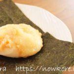 【家事ヤロウ】明太バター餅の作り方。平野レミさんのお餅アレンジレシピ(5月27日)