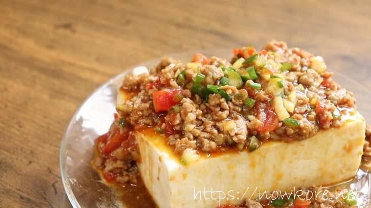 【ヒルナンデス】ジャージャー冷奴の作り方。五十嵐美幸シェフの激うま豆腐レシピ(6月29日)