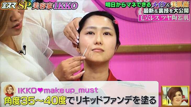 ikkoメイク術ツヤ肌2