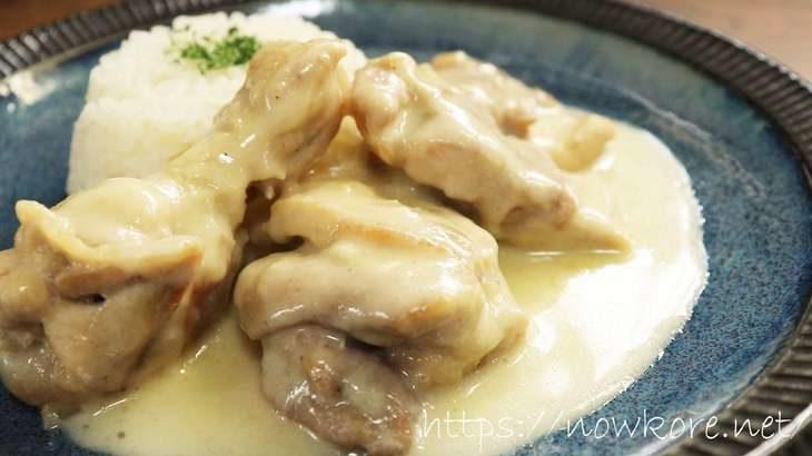 【沸騰ワード10】志麻さんの鶏のニンニククリーム煮&ニンニクご飯の作り方・レシピ【伝説の家政婦しまさん】(7月10日)