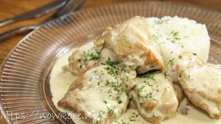 しまさん鶏のクリーム煮