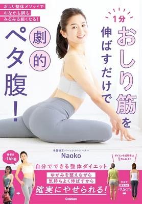 【林修の今でしょ講座】おしり筋ダイエットのやり方。お尻を伸ばすだけで体を引き締める!富永美樹さんが挑戦(7月28日)