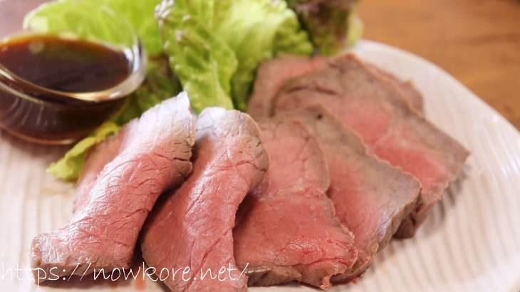 【土曜は何する】牛肉のたたきの作り方。山本ゆりさんのレンチン時短料理レシピ(7月18日)