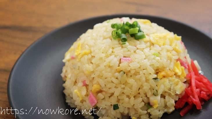 【スッキリ】万能お米でチャーハンの作り方。ミシュラン鳥羽シェフのパラパラ炒飯レシピ(8月11日)【みんなの食卓】