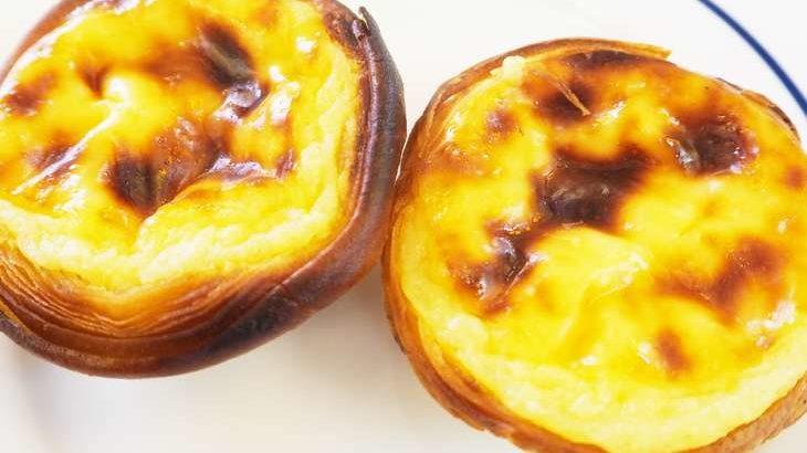 【家事ヤロウ】エッグタルトの作り方。餃子の皮で超簡単!本格エスニック料理レシピ 9月2日