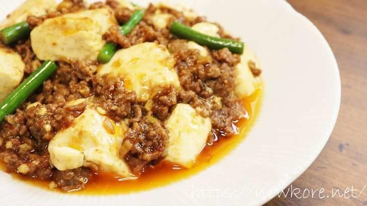 【沸騰ワード10】志麻さんの麻婆豆腐の作り方・レシピ【伝説の家政婦しまさん】 10月2日