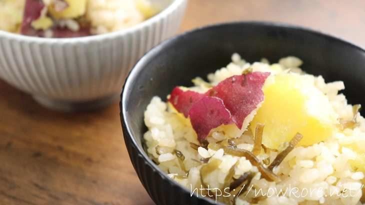 【スッキリ】丸ごとさつまいもと塩昆布の炊き込みご飯のレシピ。クックパッドおススメ炊き込みごはんに丸山夫妻が挑戦! 11月20日