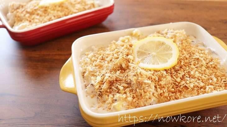 【スッキリ】焼かないチキンドリアのレシピ。鳥羽周作シェフの簡単&絶品ドリアの作り方 11月18日