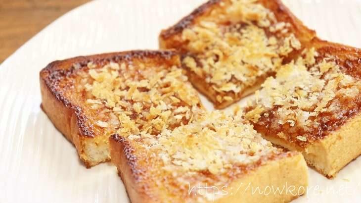 【相葉マナブ】奈良漬トーストのレシピ。第3回T-1グランプリ!乗せて焼くだけ絶品トースト(2月21日)