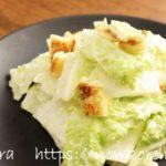 【家事ヤロウ】白菜シーザーサラダのレシピ。和田明日香さんのリモート料理塾 11月25日