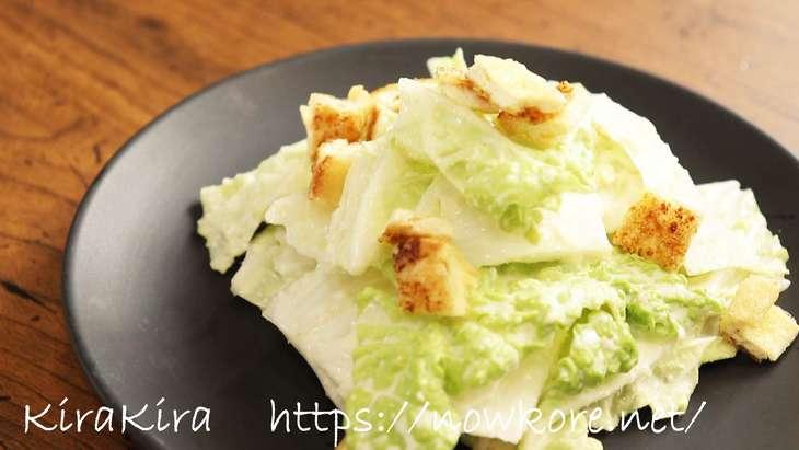 和田明日香シーザーサラダ