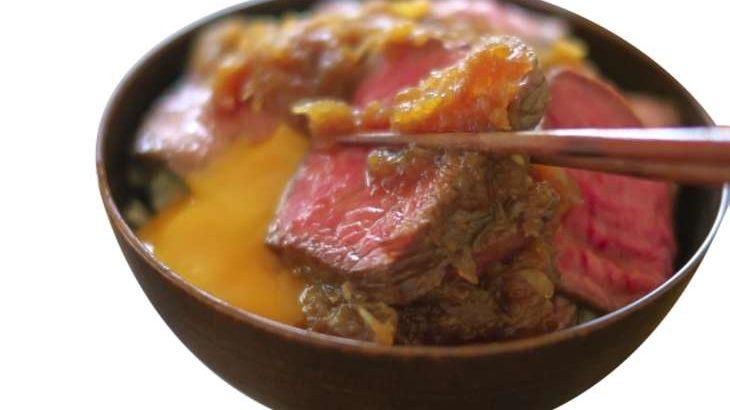 【ノンストップ】牛ネギ丼のレシピ。笠原将弘シェフの絶品どんぶり 12月28日【ESSE】
