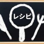 【家事ヤロウ】おうちレシピ ベスト20まとめ。2020年話題の料理を発表!12月29日