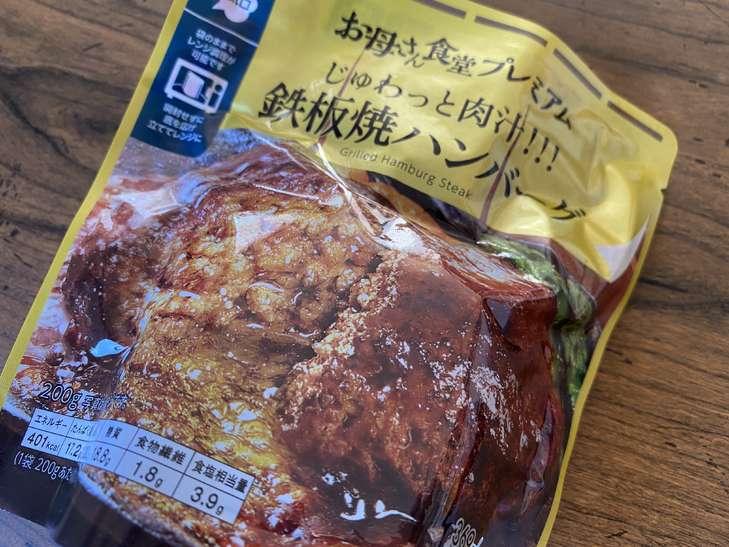 ファミリーマートのじゅわっと肉汁!!!鉄板焼ハンバーグ