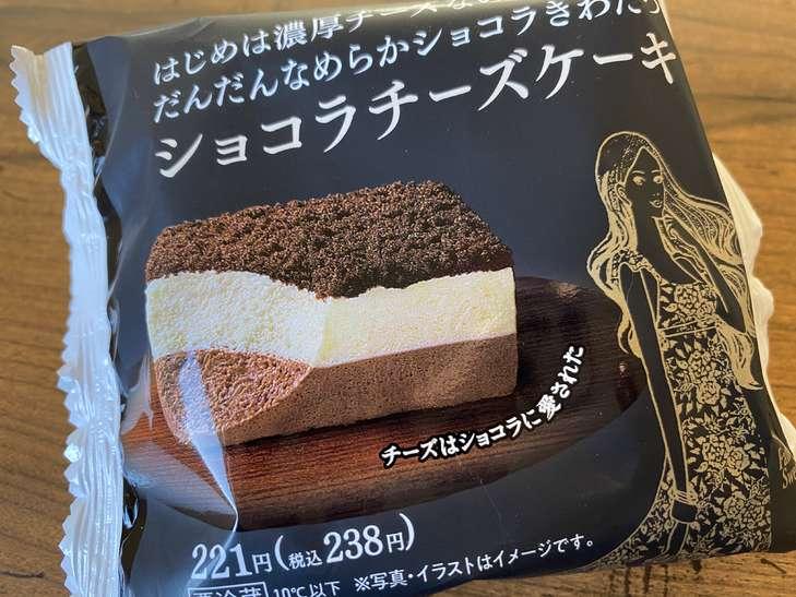 ファミリーマートのショコラチーズケーキ