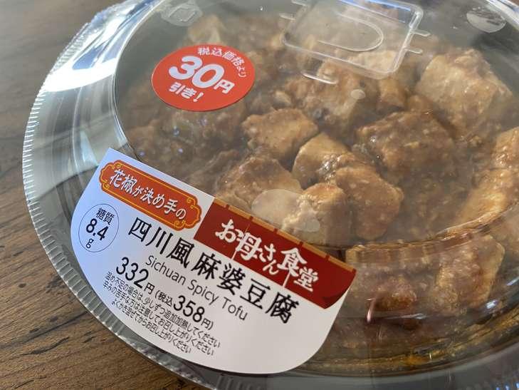 ファミリーマートの四川風麻婆豆腐