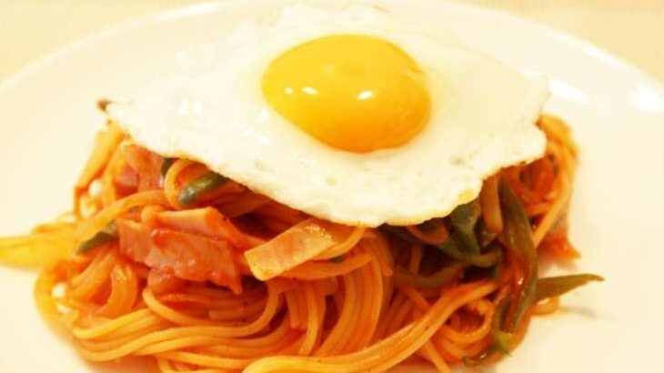 【王様のブランチ】ナポリタン焼きそばのレシピ。下条美緒さんの簡単&激うまパスタ 1月30日