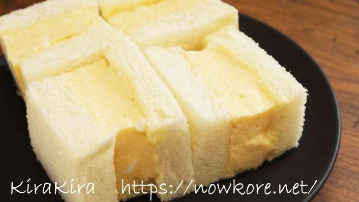 【家事ヤロウ】厚焼き玉子サンドのレシピ。名店天のやのふわふわタマゴサンドを再現!話題の簡単朝食ベスト20!(3月23日)