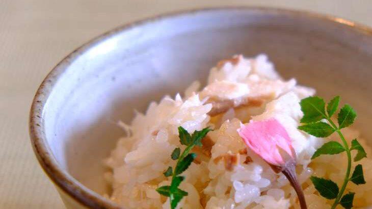 【あさイチ】鯛めしのふくさのレシピ。中嶋貞治シェフの春の祝い飯(3月9日)