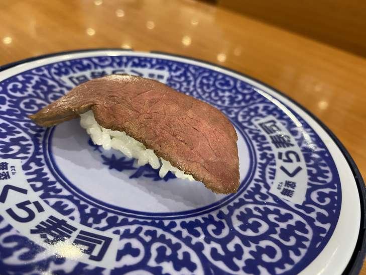 くら寿司 従業員イチ押し 第11位! 絶品 和牛ローストビーフ