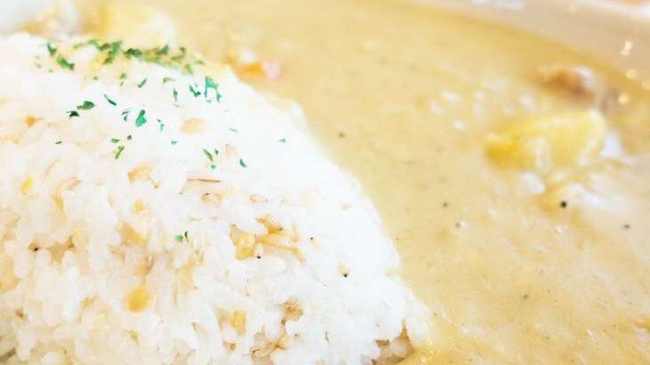 【スッキリ】ホワイトカレーのレシピ。鳥羽周作シェフの絶品料理【褒めらレシピ】(4月21日)