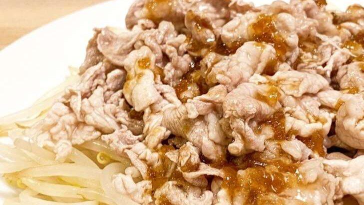 【家事ヤロウ】豚バラもやしのジャンツォンジャンがけのレシピ。業務スーパー爆売れ食品の簡単&激うまアレンジ(6月22日)