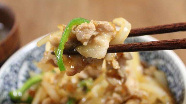 【土曜は何する】豚バラと大葉のスタミナ丼のレシピ。リュウジさんのフライパン料理(6月19日)
