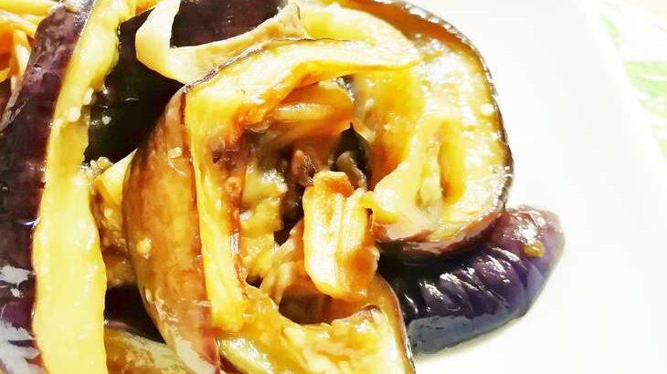 【ヒルナンデス】なすのオリーブオイルマリネのレシピ。リュウジさんの夏野菜で作る居酒屋メニュー(7月19日)