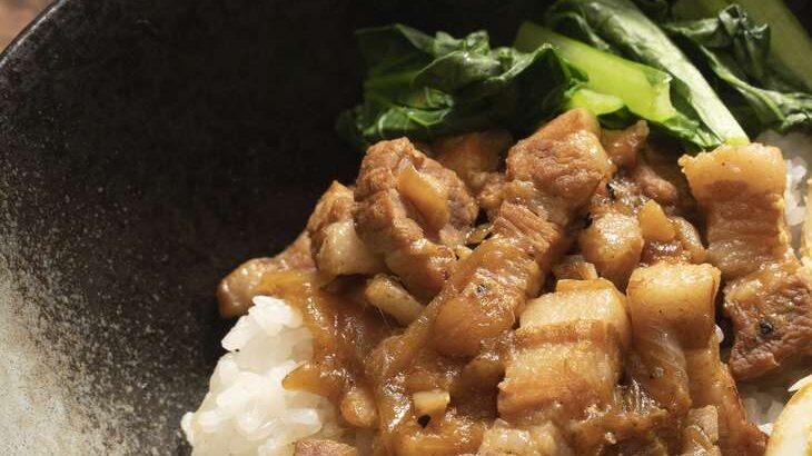 【土曜は何する】ルーローハンのレシピお手軽台湾グルメ(8月28日)