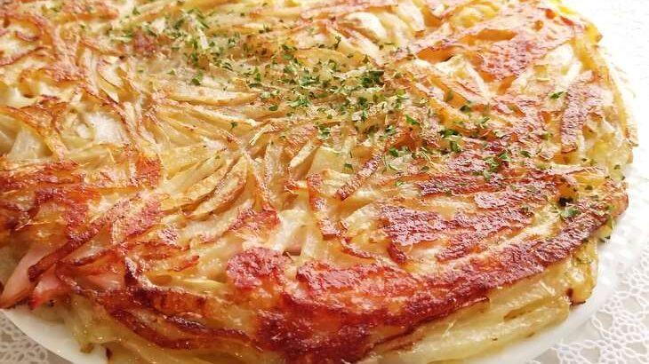 【沸騰ワード10】志麻さんのサツマイモのガレットのレシピ(9月24日)