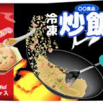 【ジョブチューン】マルハニチロ冷凍食品を超一流料理人がジャッジ(9月11日)