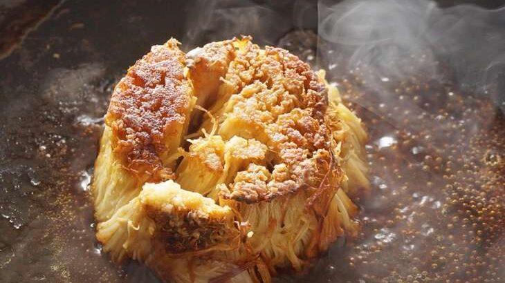 【ヒルナンデス】えのきの石づきステーキのレシピ(9月7日)