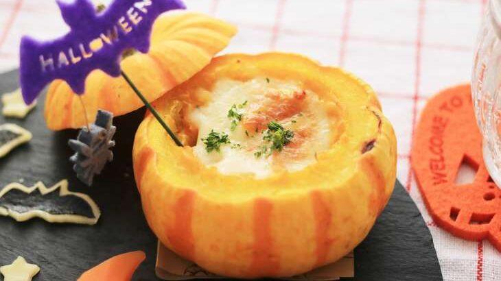 【土曜は何する】カボチャの丸ごとグラタンのレシピ。10分ティーチャー(10月16日)